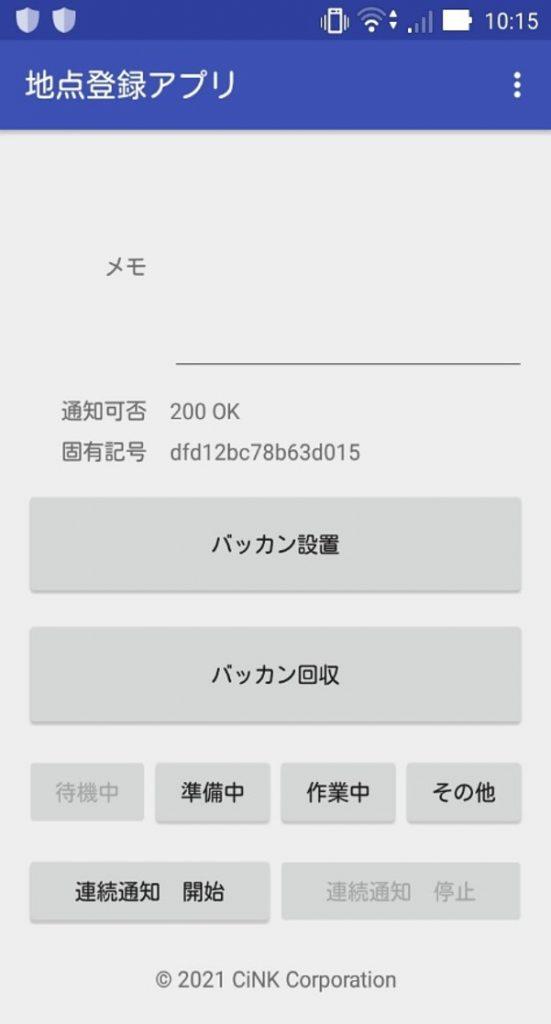 位置情報アプリ