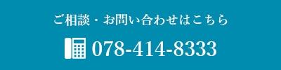 078-414-8333